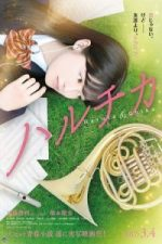 Nonton Film Haruchika: Haruta & Chika (2017) Subtitle Indonesia Streaming Movie Download