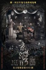 The House That Never Dies II (2017)