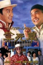 Nonton Film Lawyer Lawyer (1997) Subtitle Indonesia Streaming Movie Download