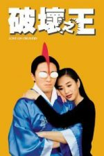 Nonton Film Love on Delivery (1994) Subtitle Indonesia Streaming Movie Download
