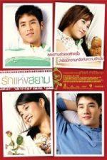 Nonton Film Love of Siam (2007) Subtitle Indonesia Streaming Movie Download