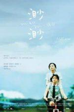 Nonton Film Miao Miao (2008) Subtitle Indonesia Streaming Movie Download