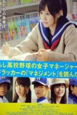 Nonton Film Moshi kôkô yakyû no joshi manêjâ ga Dorakkâ no 'Manejimento' o yondara (2011) Subtitle Indonesia Streaming Movie Download
