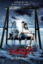 Nonton Film My Ex (2009) Subtitle Indonesia Streaming Movie Download