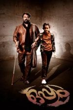 Nonton Film Oppam (2016) Subtitle Indonesia Streaming Movie Download