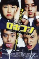 Nonton Film Robot Contest (2003) Subtitle Indonesia Streaming Movie Download