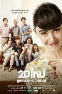 Nonton Film Suddenly Twenty (2016) Subtitle Indonesia Streaming Movie Download