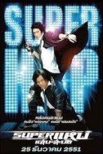 Nonton Film Superstars (2008) Subtitle Indonesia Streaming Movie Download