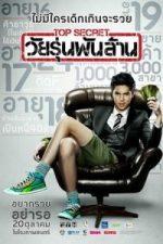 Nonton Film The Billionaire (2011) Subtitle Indonesia Streaming Movie Download