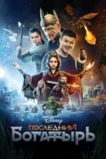 Nonton Film The Last Warrior (2017) Subtitle Indonesia Streaming Movie Download