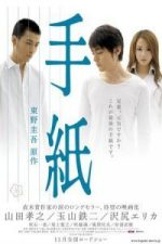 Nonton Film The Letters (2006) Subtitle Indonesia Streaming Movie Download
