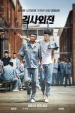 Nonton Film A Violent Prosecutor (2016) Subtitle Indonesia Streaming Movie Download