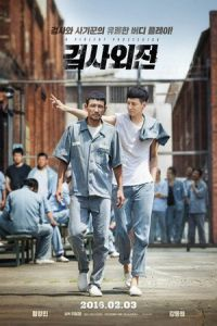 Nonton Film A Violent Prosecutor (2016) Subtitle Indonesia Streaming Movie Download