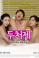 Nonton Film Two Sister In Law Horny (2016) Subtitle Indonesia Streaming Movie Download