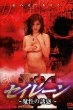 Nonton Film Siren X (2008) Subtitle Indonesia Streaming Movie Download