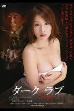 Nonton Film Dark Love: Rape (2008) Subtitle Indonesia Streaming Movie Download