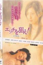 Nonton Film Ecchi o nerae!: Inuneko. (2009) Subtitle Indonesia Streaming Movie Download