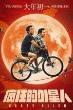 Nonton Film Crazy Alien (2019) Subtitle Indonesia Streaming Movie Download