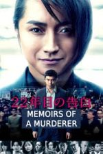 Nonton Film Memoirs of a Murderer (2017) Subtitle Indonesia Streaming Movie Download