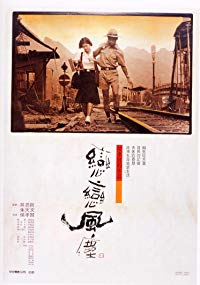 Nonton Film Dust in the Wind (1986) Subtitle Indonesia Streaming Movie Download