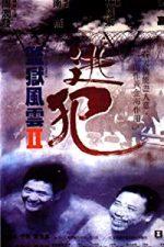 Nonton Film Prison On Fire II (1991) Subtitle Indonesia Streaming Movie Download