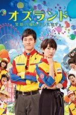 Nonton Film Oz Land (2018) Subtitle Indonesia Streaming Movie Download