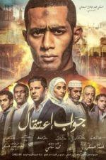 Nonton Film Arrest Letter (2017) Subtitle Indonesia Streaming Movie Download