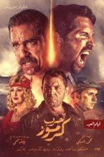Nonton Film No Surrender (2018) Subtitle Indonesia Streaming Movie Download