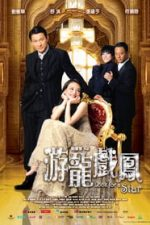 Nonton Film Look for a Star (2009) Subtitle Indonesia Streaming Movie Download