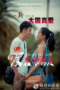 Nonton Film Boundless Love (2019) Subtitle Indonesia Streaming Movie Download