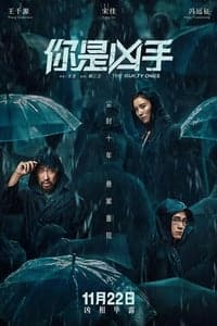 Nonton Film The Guilty Ones (2019) Subtitle Indonesia Streaming Movie Download