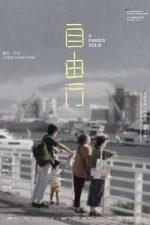 Nonton Film A Family Tour (2018) Subtitle Indonesia Streaming Movie Download