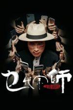 Nonton Film The Grand Grandmaster (2020) Subtitle Indonesia Streaming Movie Download