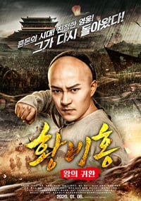 Nonton Film Wong Fei-Hung : Return of The King (2018) Subtitle Indonesia Streaming Movie Download