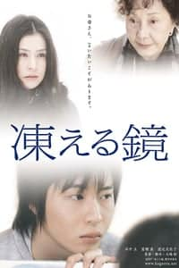 Nonton Film Kogoeru kagami (2008) Subtitle Indonesia Streaming Movie Download
