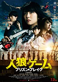 Nonton Film Jinrou gêmu: Purizun bureiku (2016) Subtitle Indonesia Streaming Movie Download