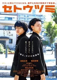 Nonton Film Seto and Utsumi (2016) Subtitle Indonesia Streaming Movie Download