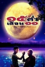Nonton Film Mekhong Full Moon Party (2002) Subtitle Indonesia Streaming Movie Download
