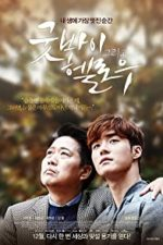 Nonton Film Goodbye and Hello (2015) Subtitle Indonesia Streaming Movie Download