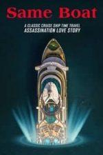 Nonton Film Same Boat (2019) Subtitle Indonesia Streaming Movie Download