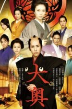 Nonton Film The Lady Shogun and Her Men (2010) Subtitle Indonesia Streaming Movie Download
