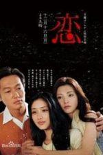 Nonton Film Koi (2013) Subtitle Indonesia Streaming Movie Download