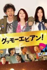Nonton Film G'mor Evian! (2012) Subtitle Indonesia Streaming Movie Download