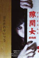 Nonton Film Sukima onna (2014) Subtitle Indonesia Streaming Movie Download