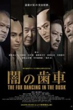 Nonton Film The Fox Dancing in the Dusk (2019) Subtitle Indonesia Streaming Movie Download