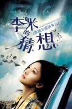 Nonton Film The Equation of Love and Death (2008) Subtitle Indonesia Streaming Movie Download