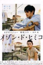 Nonton Film La maison de Himiko (2005) Subtitle Indonesia Streaming Movie Download