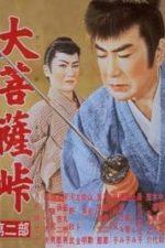 Nonton Film Satan's Sword (1960) Subtitle Indonesia Streaming Movie Download