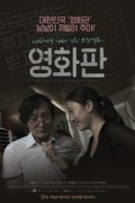 Nonton Film Ari Ari the Korean Cinema (2012) Subtitle Indonesia Streaming Movie Download