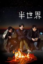 Nonton Film Half the World (2018) Subtitle Indonesia Streaming Movie Download